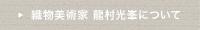 織物美術家 龍村光峯について
