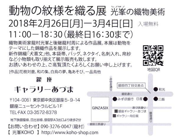 あづま2018DM宛名s.jpg
