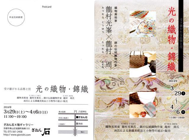 ぎおん石DM web.jpg