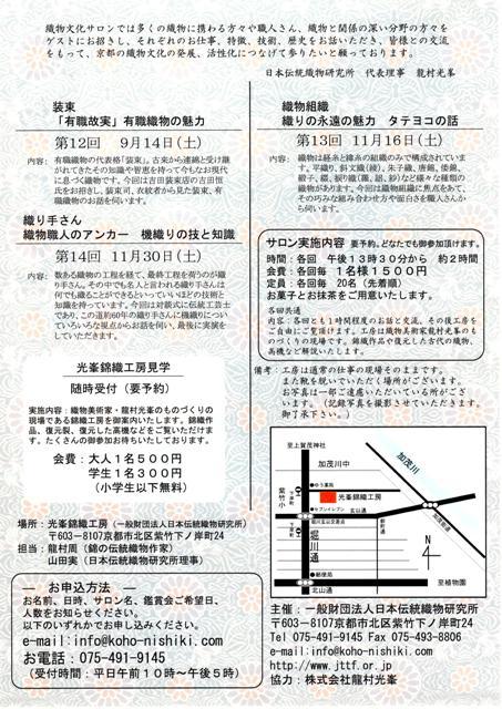 サロン秋2013チラシweb裏.jpg