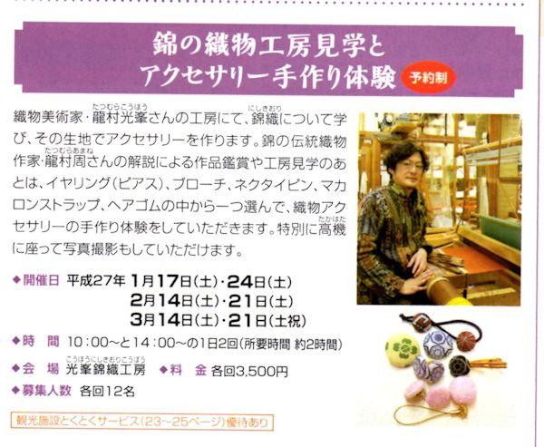 京の冬の旅 記事web600.jpg