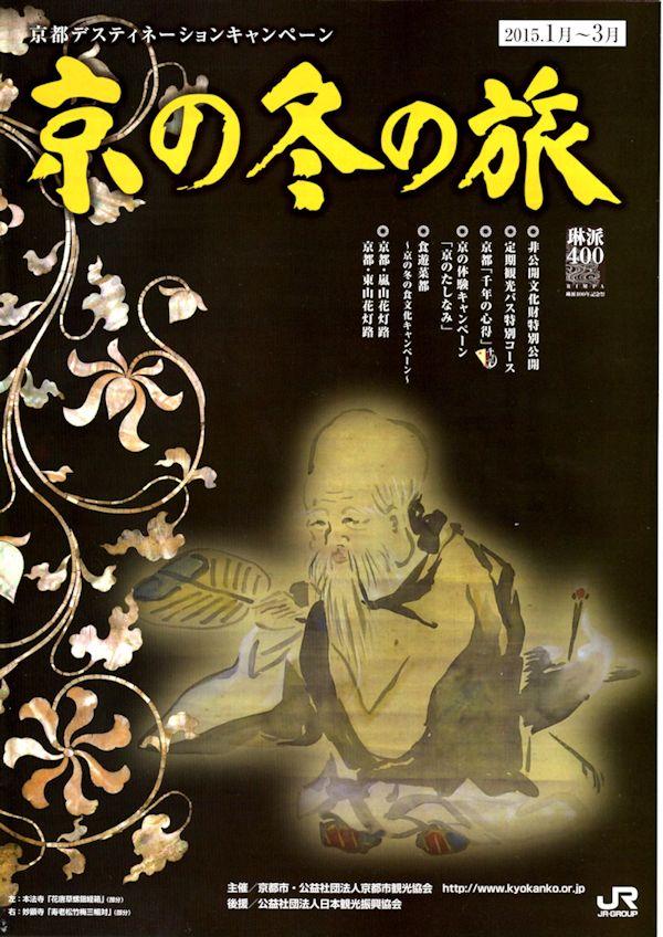 京の冬の旅表紙web600.jpg