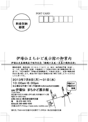 伊場仙DMおもてウェブ.jpg