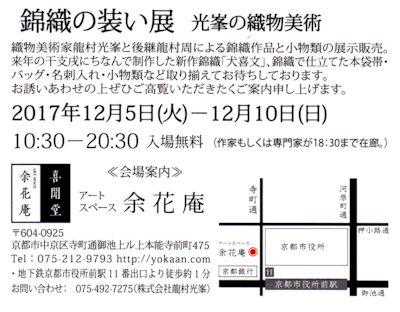 余花庵DM宛名スキャンs.jpg