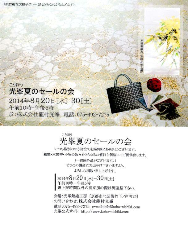 光峯夏のセールの会2014DM 特小.jpg