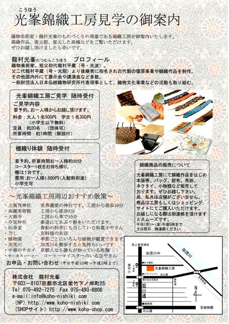 光峯錦織工房御案内リーフレット裏web.jpg