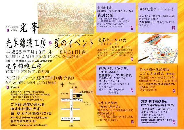 夏のイベントチラシ 小 web.jpg