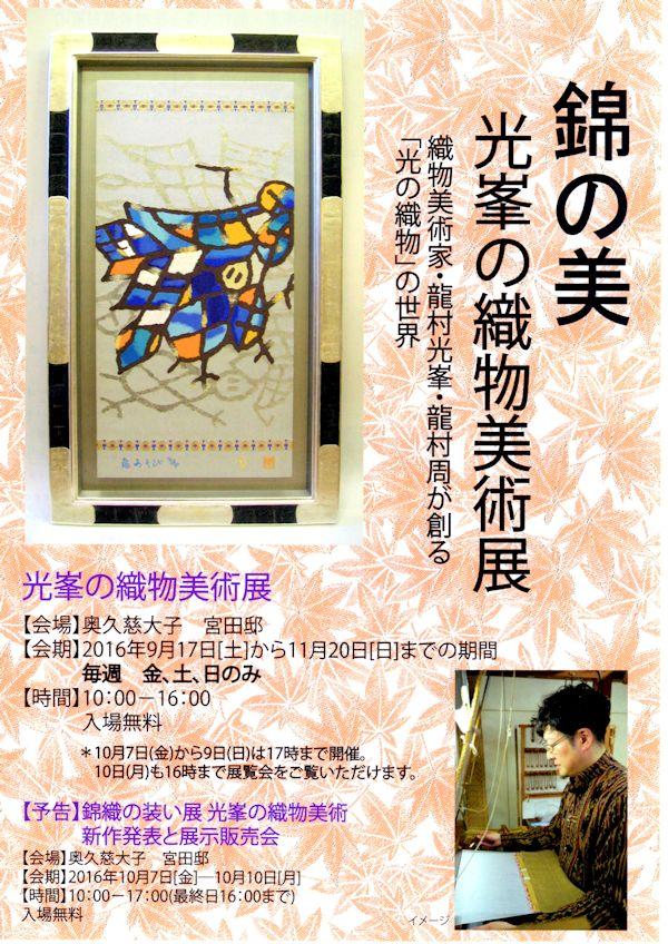 大子展示会2016秋 本チラシ表s.jpg