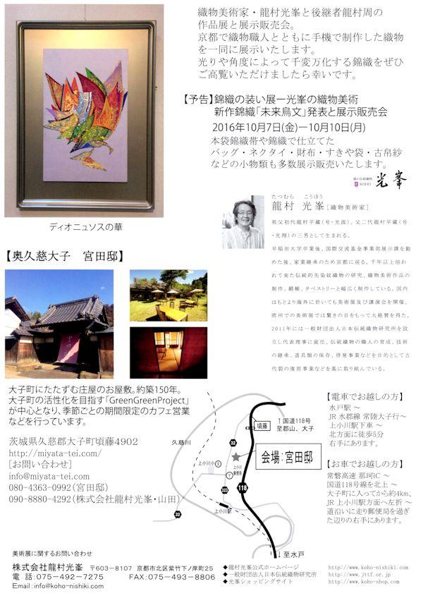 大子展示会2016秋 本チラシ裏s.jpg