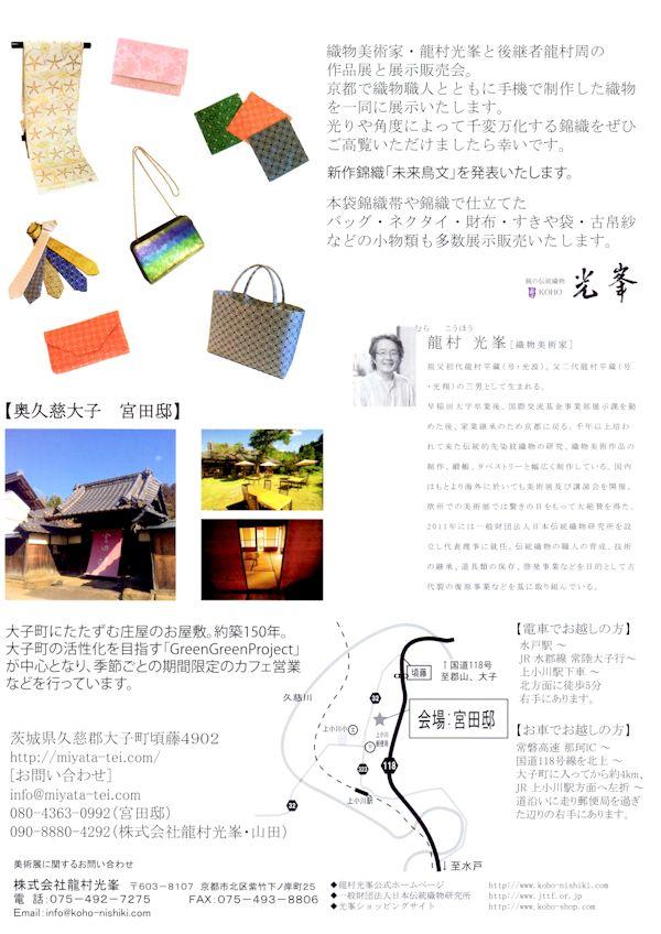 大子販売会2016秋 本チラシ裏s.jpg