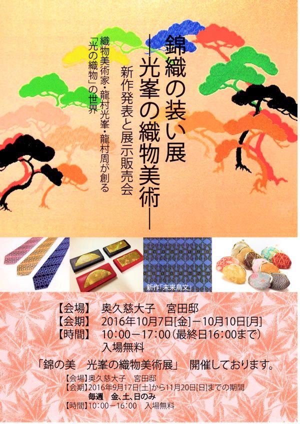 大子2016秋 本チラシ表s.jpg