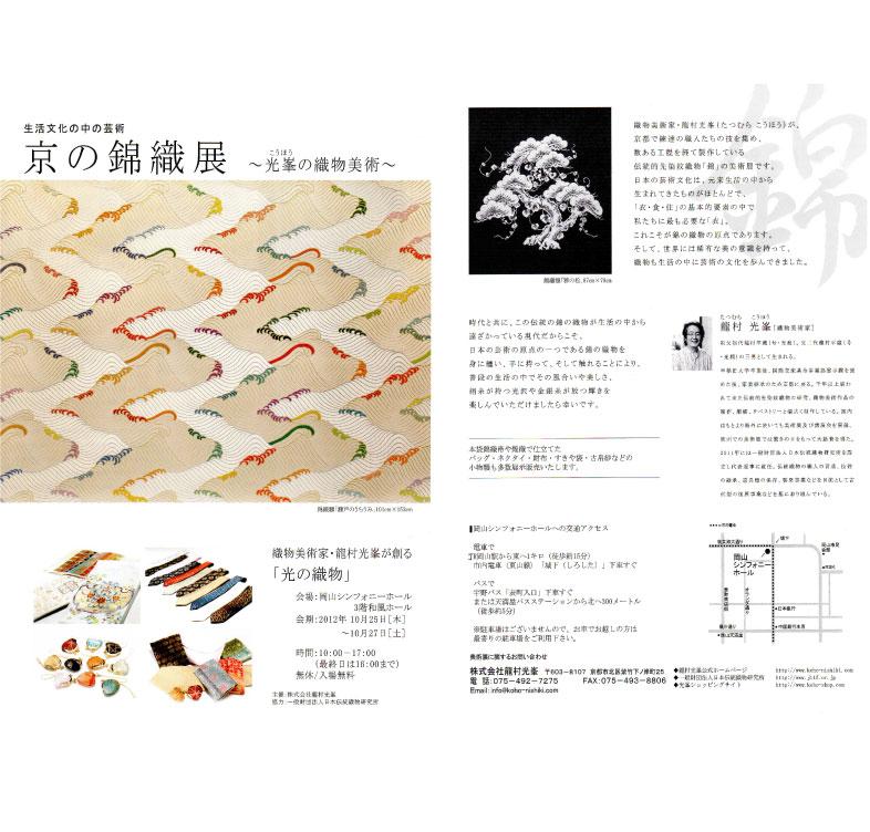 岡山シンフォニーホールチラシ web用 裏表.jpg