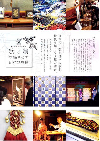 歌と絹の織りなす日本の真髄チラシ1 小.jpg
