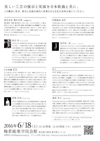 歌と絹の織りなす日本の真髄チラシ2 小.jpg