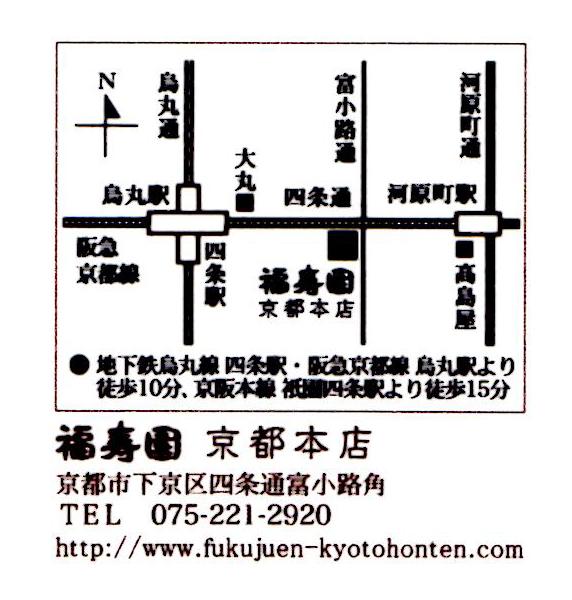 福寿園 地図.jpg