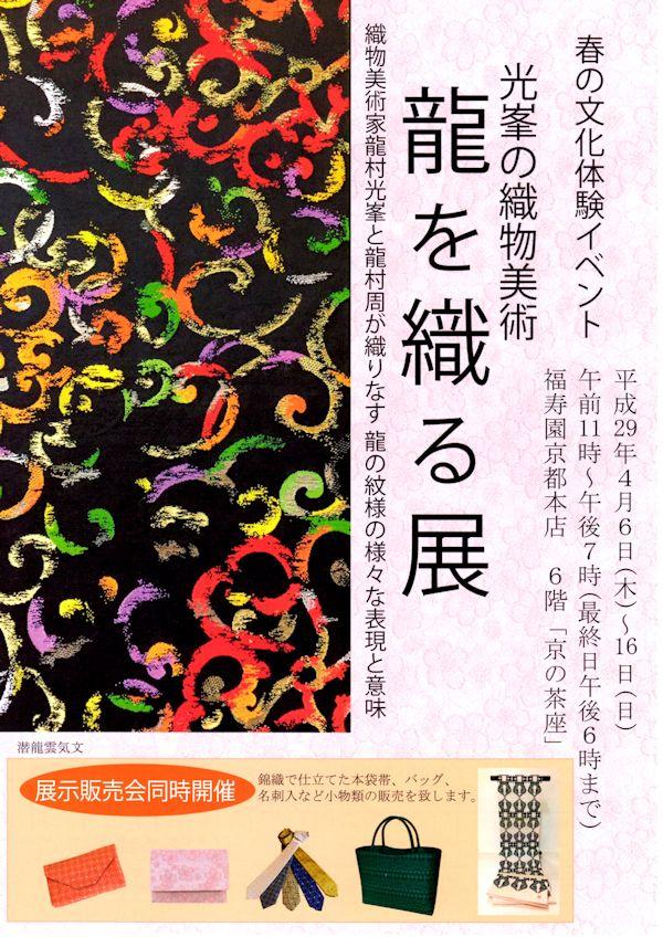 福寿園2017春チラシ表s.jpg