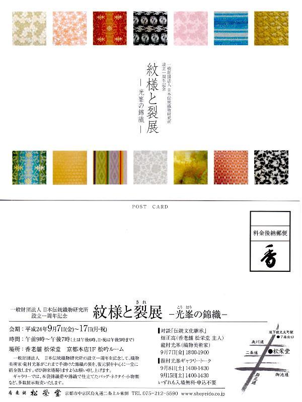 紋様と裂展DM web.jpg