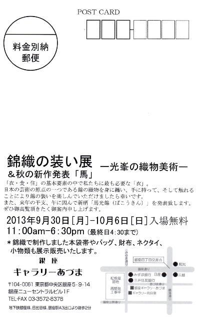 錦織の装い展DM裏web.jpg