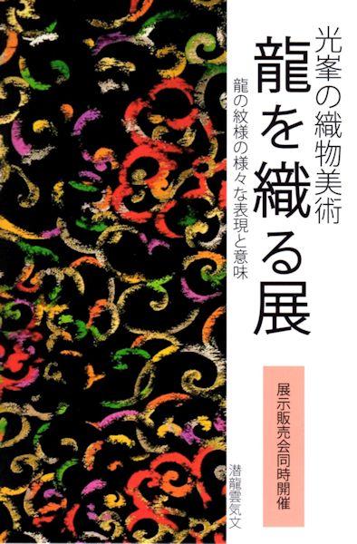 龍を織るDM表 小.jpg