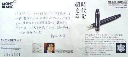 2010.7.17祇園祭モンブラン公告.JPG