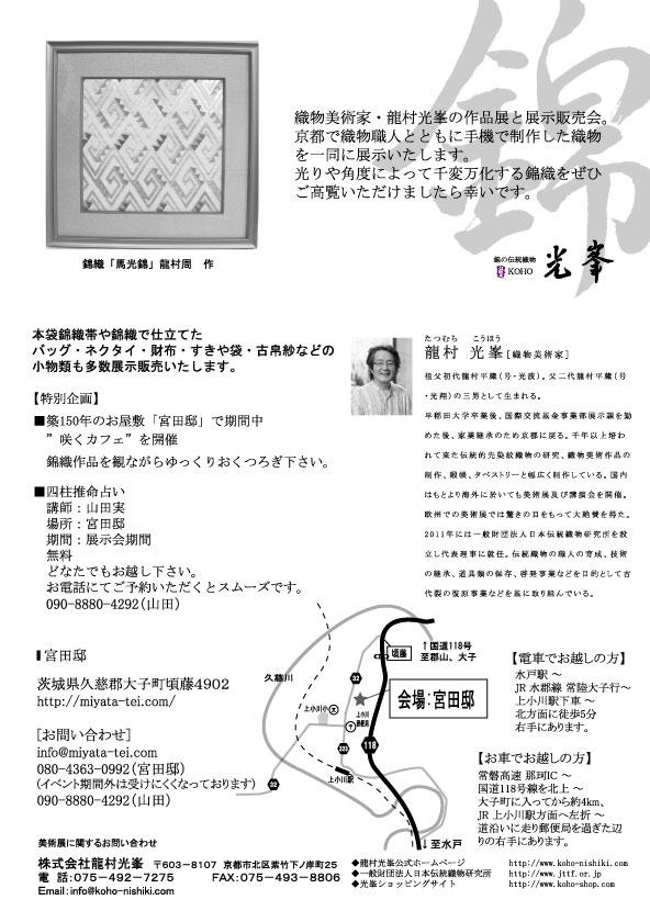 2014チラシ大子裏 web用.jpg