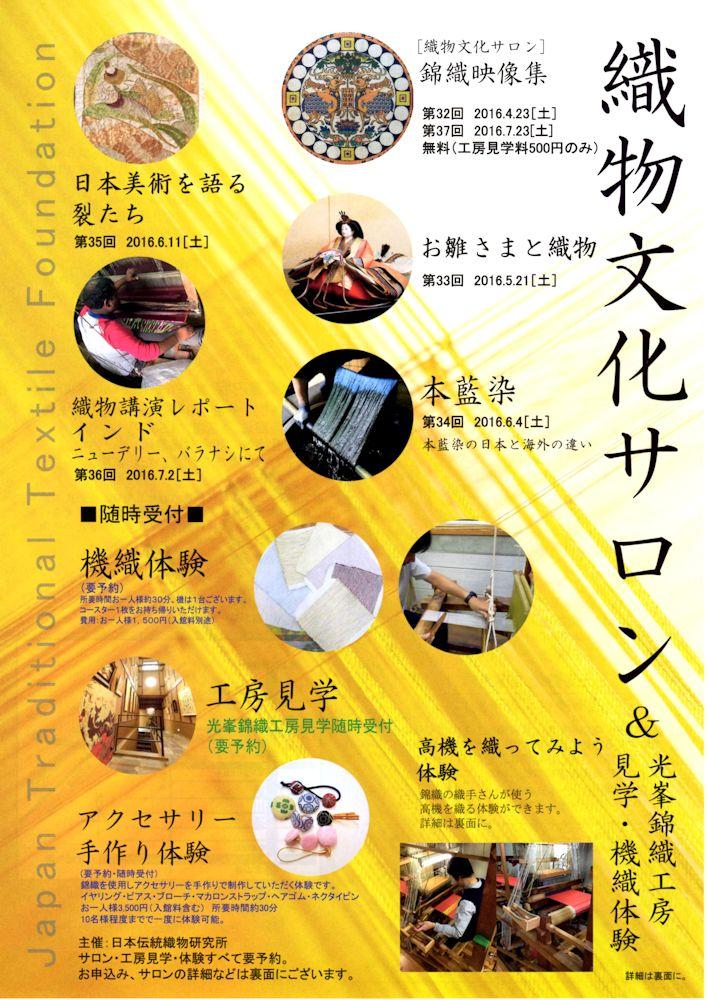 2016サロン表 本原稿チラシ スキャン 小.jpg