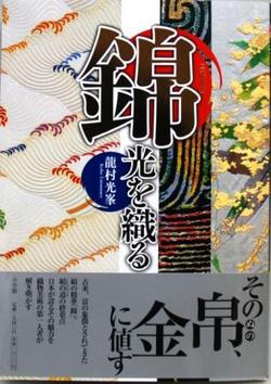 龍村光峯の画像 p1_26