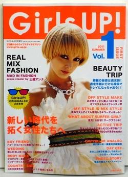 雑誌Girls Up 創刊号に掲載されました!