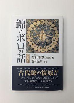 「錦とボロの話」二代龍村平蔵・著 再刊のお知らせ