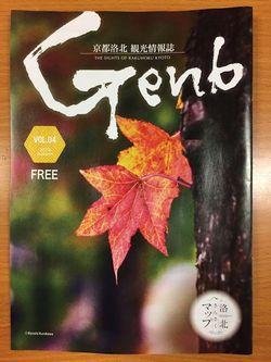 京都・洛北観光アップ「Genb vol.4」に光峯錦織工房が掲載